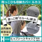 ルカコ ヒップシート収納カバー ベビーアンドミー ポグネーno.5 ミアミリー他対応ケースポーチ 送料無料 日本製修理保証 人気ヒップシートサイズ