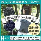 ルカコ ヒップシート収納カバー ベビーアンドミー ポグネーno.5 ミアミリー他対応ケースポーチ 送料無料 日本製修理保証 ドットヒップシートサイズ
