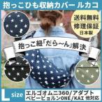ルカコ 抱っこひも おんぶ紐 エルゴ アダプト 360 ベビービョルンone 対応 収納 カバー ケース ポーチ 袋 簡単 持ち運び るかこ 人気の星柄L