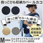 ルカコ抱っこ紐おんぶひも(エルゴ対応)収納カバー専門店日本製