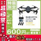 E58 ドローン カメラ付き 小型 200g以下 720P HD720P HD1080HD 4096HD高画質 WIFI FPV リアルタイム高度維持 折り畳み式 バッテリー3個 飛行機