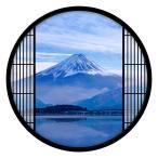 ウォールステッカー 窓枠 格子 富士山 日本製 MU3 壁紙 シール 湖 風景 景色 旅行 写真
