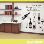 ウォールステッカー ワイン・グラス・ボトル モノトーン 北欧 シール 壁紙 ポスター かわいい おしゃれ