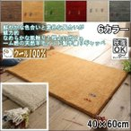 マット/玄関マット/40x60cm ギャッベ ウール100%/手織りギャッベ/床暖/7色