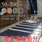 ショッピングキッチンマット キッチンマット ウォッシャブル ラグ ロングマット/シェニール/50×200cm/4カラー