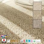 カーペット ラグマット/東リ/バーバークラフト/140×190cm 長方形 楕円/4色