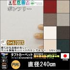 ショッピング円 円形 ラグマット ラグ/東リ/ボンフリー/直径240cm/10色