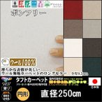 ショッピング円 円形 ラグマット ラグ/東リ/ボンフリー/直径250cm/10色