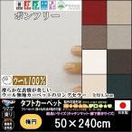 キッチンマット 廊下敷き/東リ/ボンフリー/楕円形 50×240cm/10色