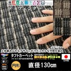 ショッピング円 円形 ラグマット ラグ/東リ/ディフェンダー2/直径130cm/2色