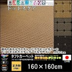 カーペット ラグマット/東リ/ドットスクア/160×160cm/正方形 円形/3色