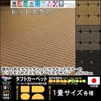 カーペット/東リ/ドットスクア/団地間 1畳 85×170cm/3色