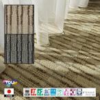 カーペット ラグマット/東リ/ディライアン2/130×170cm/2色