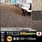 ショッピング円 円形 ラグマット ラグ/東リ/アースブレス/直径100cm/2色