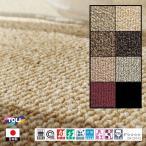 カーペット ラグマット/東リ/グレース/140×190cm 長方形 楕円/11色