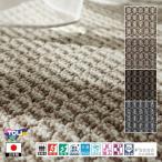 カーペット/東リ/ミリティム2/団地間 1畳 85×170cm 長方形 楕円/3色