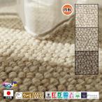 ショッピング円 円形 ラグマット ラグ/東リ/クラフトジャーニー/直径250cm/4色