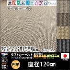 ショッピング円 円形 ラグマット ラグ/東リ/マレユール/直径120cm/4色