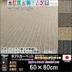 ショッピング玄関 玄関マット 洗面マット/東リ/マレユール/60×80cm/4色