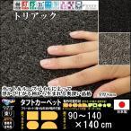 ショッピング玄関 玄関マット 洗面マット/東リ/トリアック/90×140cm/3色