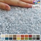 ラグ ラグマット/東リ/カラフィルパレット12mm/直径240cm 円形/21色/受注生産
