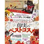 LDK the Beauty mini :LDK the Beauty 2018年 2 月号増刊 雑誌