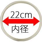 ショッピング圧力鍋 フィスラー 圧力鍋専用 ロイヤル22cm(3.5L 4.5L 6L)用 メンテナンスセット 「B」 蓋パッキン・メインバルブ用Oリング・シリ