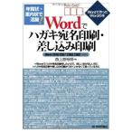 年賀状・案内状で活躍 Wordでハガキ宛名印刷・差し込み印刷 Word2010/2007/2003/2002対応 (Wordで作ったWord