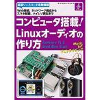 コンピュータ搭載 Linuxオーディオの作り方 (ボード・コンピュータ・シリーズ)