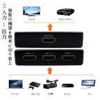 HDMI セレクター HDMI 分配器 HDMI 切り替え 3入力1出力 PS3 PS4 任天堂スィッチ Xbox Fire TVなど対応