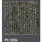激安タイルカーペットPX3000(S) 防炎・制電加工付き(業務用)50×50cm 20枚入り PX-3004(ダークグレー)