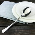 取り分けスプーン 全長25cm サービススプーン AOOSY欧米輸出 食洗機対応 家族用 食卓の取り分け用スプーン レンゲ 大皿料理 グラタ