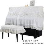 ピアノカバー ハーフ アップライトカバー レース 刺繍 姫系 ホワイト 可愛い インテリア カワイ フリル付き おしゃれ エレガント 高貴