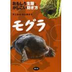 モグラ―おもしろ生態とかしこい防ぎ方
