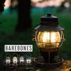 【GWもあすつく】 ベアボーンズ リビング ランタン レイルロード ランタン LED Barebones Living Railroad Lantern ランプ 照明