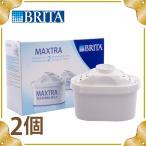 ショッピングブリタ Brita ブリタ Maxtra Pack 2 (2 pcs set) マクストラ 2個セット JIS検査実施済 100484 浄水器 カートリッジ