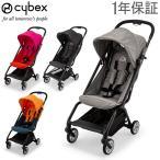 1年保証 サイベックス Cybex ベビーカー イージー S ストローラー バギー B型 4輪 安全 赤ちゃん 軽量