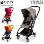 1年保証 サイベックス Cybex ベビーカー イージー S ツイスト ストローラー バギー安全 赤ちゃん 軽量