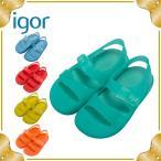 イゴール Igor ボンディ (BONDI) キッズサンダル マジックテープ 水遊び 10110 スペインブランド つま先あり 海 プール キッズ 靴