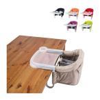 イングリッシーナ Inglesina ファスト ベビーチェア トレイ付きFast table chair with tray AY90G5CRE/D テーブルチェア ハイチェアトレイセット キッズ