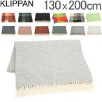 クリッパン KLIPPAN  ウールスロー 130×200cm Wool Throws ひざ掛け 毛布 オフィス ふわふわ 北欧ブランド