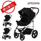 【クリアランス 最終処分】 PHIL&TEDS フィル&テッズ smart lux compact stroller (buggy) ベビーカー
