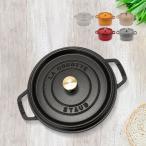 Staub ストウブ ピコ ココット ラウンド Rund 24cm Cinnamon ピコ ココット 鍋 なべ 調理器具 キッチン用品