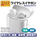 ワイヤレスイヤホン Bluetooth i7s イヤフォン ヘッドセット 軽量 音楽 電話 即日発送