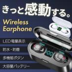 2020最新モデル ワイヤレスイヤホン バッテリー機能 Bluetooth5.0 イヤホン 自動接続 防水 スポーツ 両耳/片耳 高音質 コンパクト