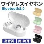 ワイヤレスイヤホン Bluetooth5.0  高音質 即日発送 イヤフォン ヘッドセット 2021最新 iPhone  両耳 片耳 TW60