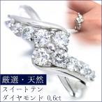 スイートテン ダイヤモンド 0.6カラット リング/指輪 K18 PG WG 18金(※プラチナ対応可) 記念日に /白・透明(ホワイト)/受注生産品・新品/届30/