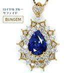 ロイヤルブルー サファイヤ ネックレス 3.44ct K18 豪華ダイヤ1.10ct 後光のようなデザイン 鑑別書付 /青(ブルー)/匠コレクション・新品/届5/1点もの
