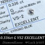 ダイヤモンド 0.336カラット ...