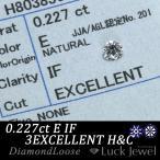 ダイヤモンド 0.227カラット ルース loose E IF 3EXCELLENT H&C ソーティング付 /白・透明(ホワイト)/リフォーム エンゲージ 空枠/※クーポン対象外